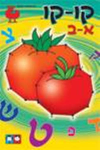 Dot to Dot Aleph Beth Fruits and Vegetables - Type