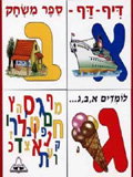 Dif-Daf: A Game Book, illustrated by Yossi Weiss.