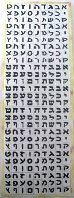 234 Black Aleph Bet Letter Silver Rimmed Stickers